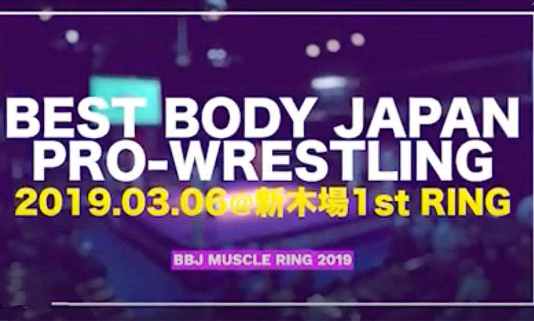 ベストボディ・ジャパン プロレス 第5戦