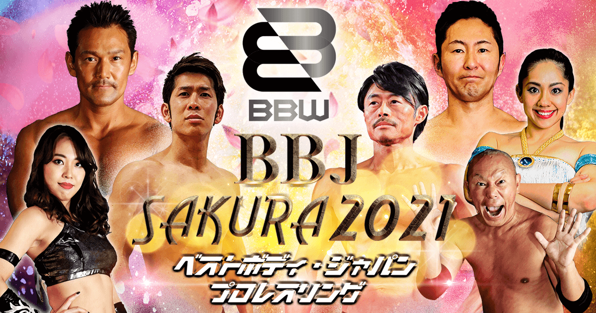 BBJ SAKURA 2021 対戦カード発表