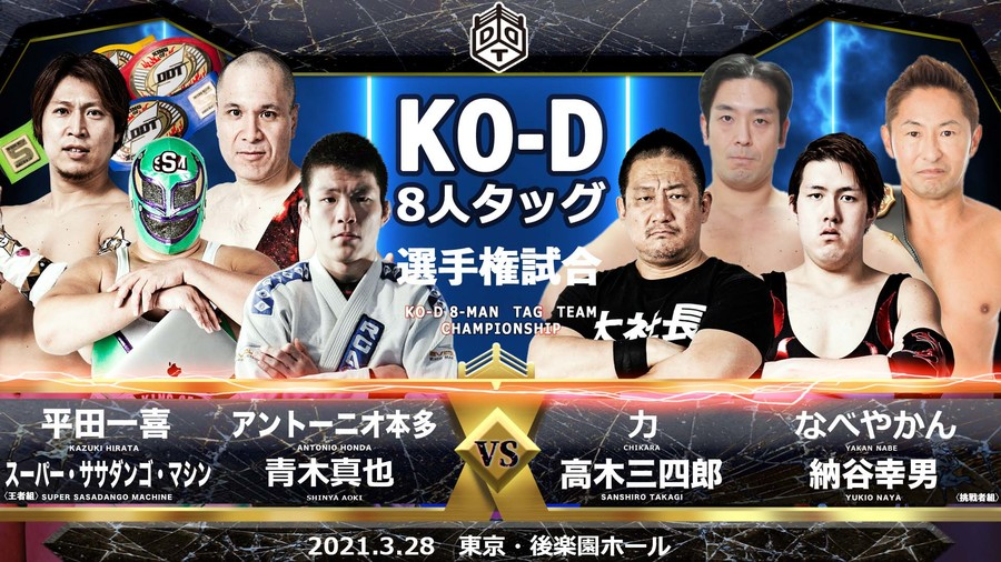 なべやかん選手DDTプロレス後楽園ホール大会へ初出場‼️