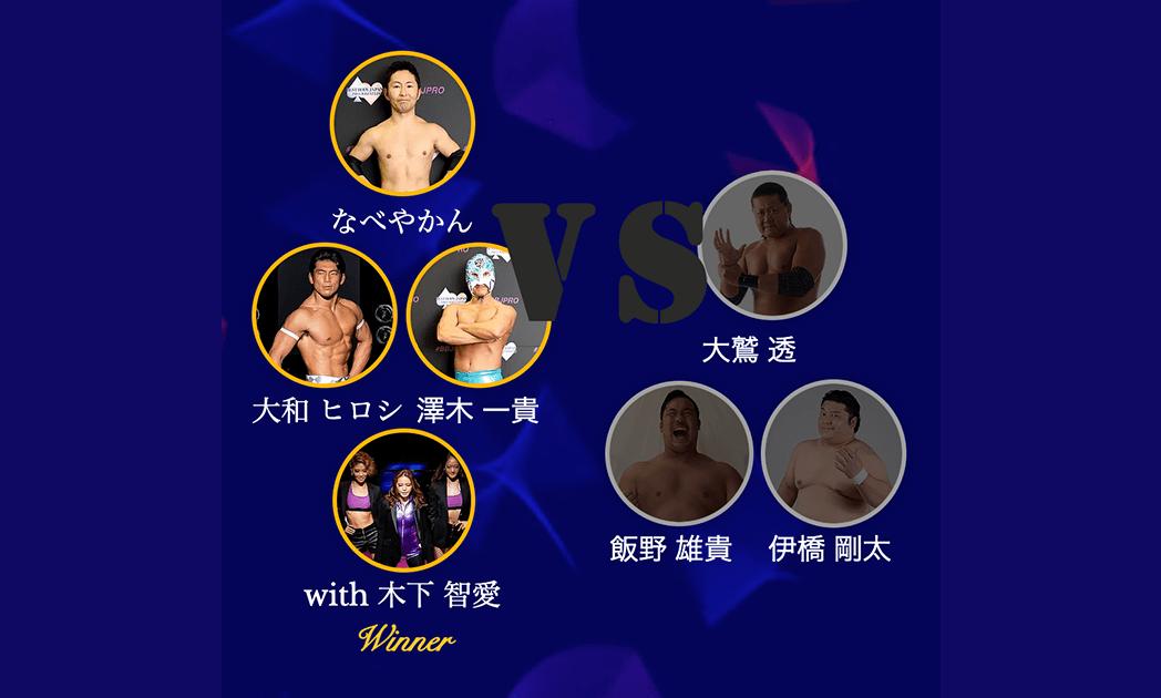 ベストボディ・ジャパン プロレス旗揚げ戦