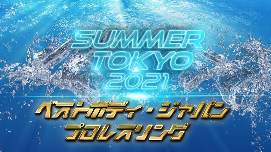 〜 SUMMER TOKYO 2021 〜対戦カード発表