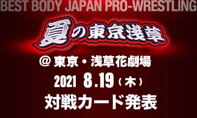 ベストボディ・ジャパンプロレスリング~夏の東京浅草 ~ 対戦カード発表