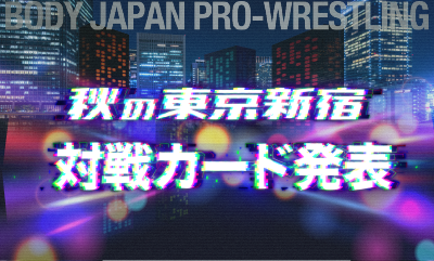 ベストボディ・ジャパンプロレスリング~秋の東京新宿 ~ 対戦カード発表